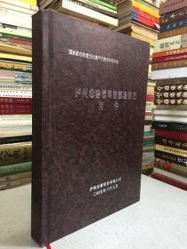 泸州老窖酒传统酿造技艺附件(国家级非物质文化遗产代表作)