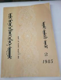 蒙文期刊:内蒙古师大学报(1985年第2期)