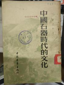 《中国石器时代的文化》