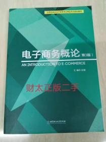 正版电子商务概论(第3版)彭媛北京理工大学出版社