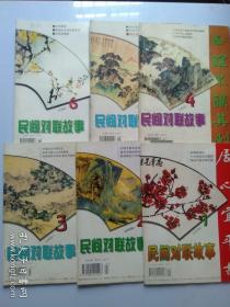 民间对联故事 1998年1-6期全(双月刊)