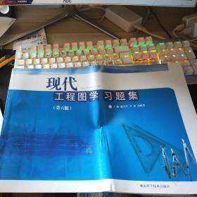 现代工程图学习题集第六版赵大兴主编正版九五成新
