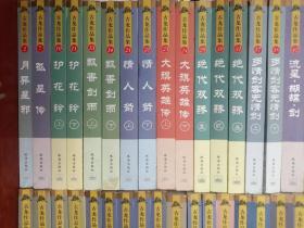 古龙作品集 绘图珍藏本【35本和售】书名请看图片和描述】品相以图片为准