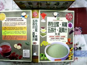 养生豆浆米糊五谷汁蔬果汁大全