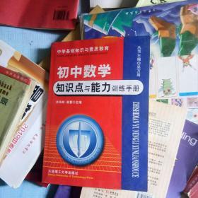 初中数学知识点与能力训练手册