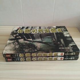中国古建筑图典(一 四卷)2册合售