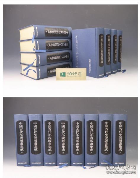 【包郵】《中國古代小說版畫集成》全八冊 2002年出版