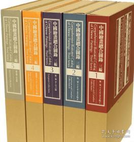 【包郵】《中國繪畫總合圖錄》3編5冊全 2016年出版