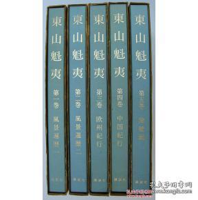 【包郵】《東山魁夷》畫集 1989年出版