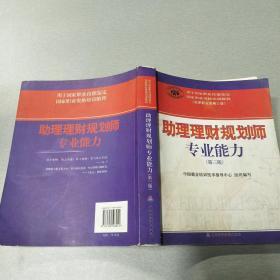 助理理财规划师专业能力 第三版