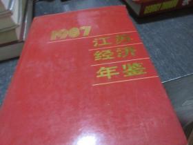 1987江苏经济年鉴   库2