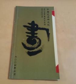 画 中国艺术研究院第四届中国画名家班学员通信录