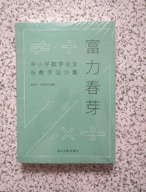 富力春芽 中小学数学论文与教学设计集  全新未开封