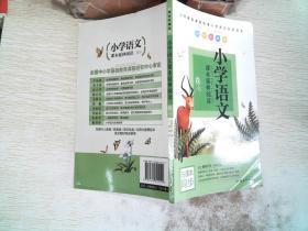 学生彩图版 小学语文课本延伸阅读 卷/6