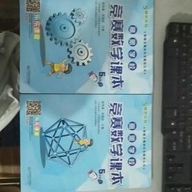 新概念奥林匹克数学丛书     高思学校竞赛数学课本·五年级(上下)(第二版)                                            存28层