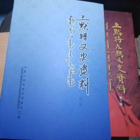 土默特文史资料【土默特土左旗文史】第八辑