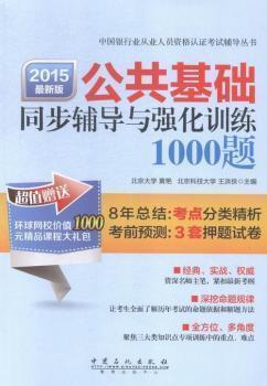 公共基础同步辅导与强化训练1000题(2015年最新版)