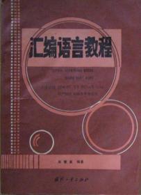汇编语言教程/计算机程序设计 大学本科计算机专业教材
