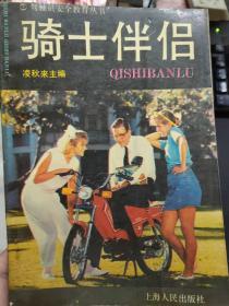 驾驶员安全教育丛书《骑士伴侣》