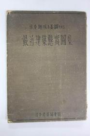 日文原版 最近建筑悬赏图集