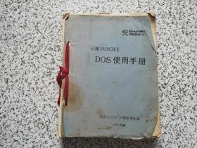 长城0520CH-II DOS使用手册  注:缺后皮书页到538页、目录显示533页  请阅图  免争议