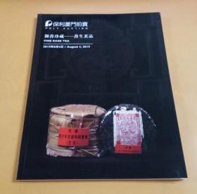 保利厦门拍卖:御养珍藏-养生茗品