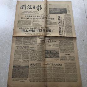 1958年7月14日浙江日报(有舟山群岛风光,诸暨县城南乡红旗农业社早稻图片)
