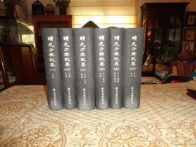 《 读史方舆纪要》初版,精装六册全*