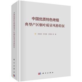 中国优质特色烤烟典型产区烟叶质量风格特征