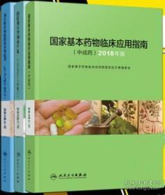 2019新国家基本药物临床应用指南及处方集2018版全套3册