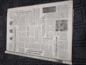 生日报……老报纸、旧报纸:文汇报1961年9月20日(1-4)《中朝人民永远并肩向前迈进:在社会主义建设大道上》