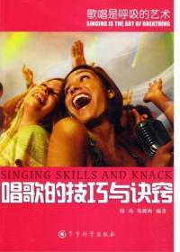 正版二手 唱歌的技巧与决窍 韩玮 军事科学出版社 9787802373099