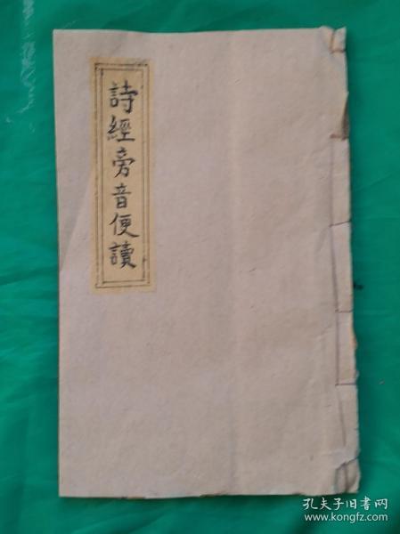 清代早期文渊堂藏板木刻 《诗经旁音便读》卷四。清代初期木刻大字板本稀少版本。珍品。