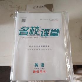 名校课堂 英语七年级上册 教师用书