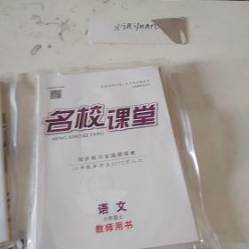 名校课堂 语文 七年级上册 教师用书