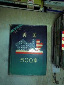 美国企业500家.