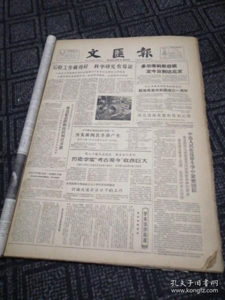 生日报……老报纸、旧报纸:文汇报1961年9月22日(1-4)《中国猿人是否原始的人类?》《主张立新恢复中国在联合国合法席位:亚非与论谴责美国在联大用新手法施展旧阴谋》