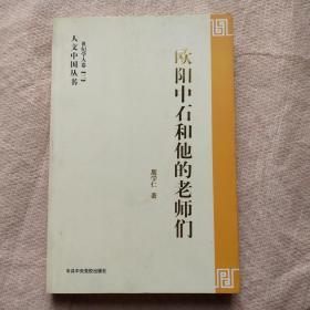 人文中国丛书·世纪学人卷(三)-欧阳中石和他的老师们 【欧阳中石签赠本,保真】
