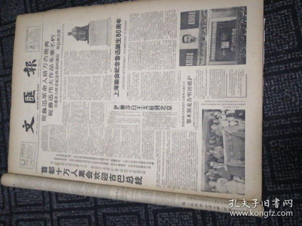 生日报……老报纸、旧报纸:文汇报1961年9月26日(1-4)《首都十万人集会欢迎古巴总统》《祝鲁迅革命人格万古常青祝鲁迅伟大作品永垂不朽:首都集会隆重纪念鲁迅80诞辰周总理出席》