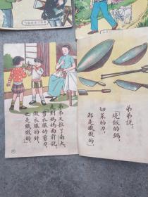 修订幼童文库初编