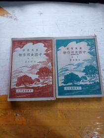 农业丛书《中国食用作物》(上下册全)