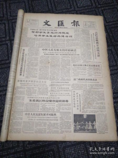 生日报……老报纸、旧报纸:文汇报1961年9月27日(1-4版)《谴责美国无视事实继续敌视中国:各国报刊发表评论指出中国在国际生活中的巨大影响》