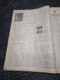 生日报……老报纸、旧报纸:文汇报1961年9月28日(1-4版)《上海积极筹备纪念辛亥革命五十周年:市政协常委会扩大会议决定开展有关纪念活动并成立筹委会:会议还就本市改造右派分子的工作进行了讨论》《乒乓单打今天争夺前八名:男子单打前十六名有九名是非种子选手》