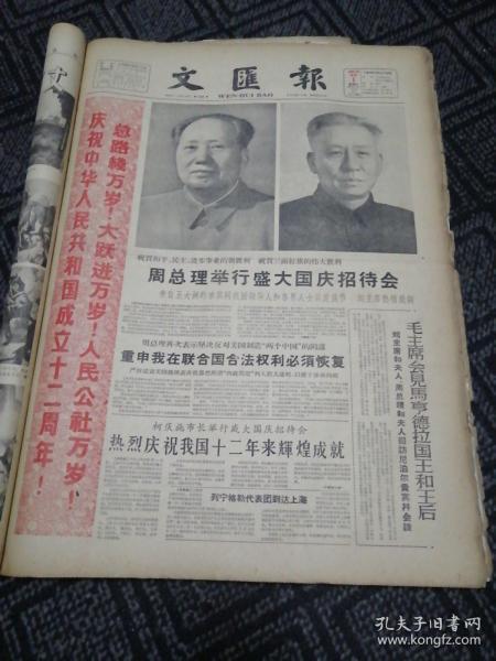 生日报……老报纸、旧报纸:文汇报1961年10月1日(1-4版)《庆祝中华人民共和国成立十二周年!总路线万岁!大跃进万岁!人民公社万岁!》