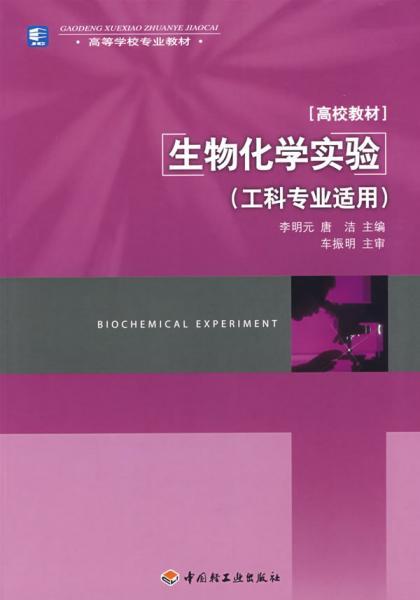 生物化学实验(工科专业适用)