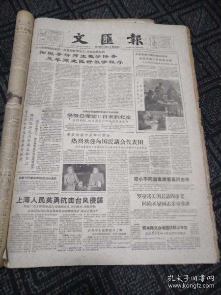 生日报……老报纸、旧报纸:文汇报1961年10月5日(1-4版)《热烈支持恢复中国在联合国合法权利:阿尔巴尼亚外长在联大全体会议上发言》
