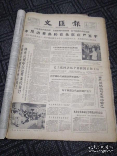 生日报……老报纸、旧报纸:文汇报1961年10月6日(1-4版)《首都盛会欢迎马享德拉国王隆重庆祝中尼边界条约签订》