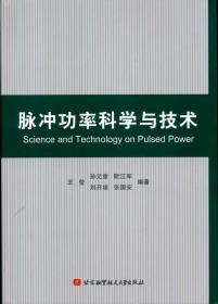 脉冲功率科学与技术