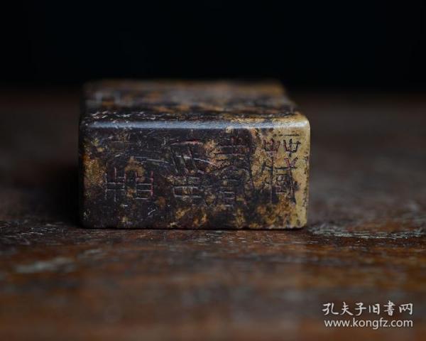 【金石篆刻】老印章古董古玩收藏艺术品介堪款印章西泠印社