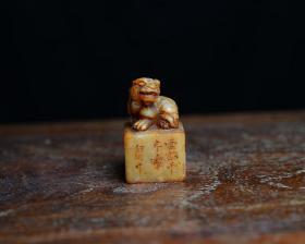 【金石篆刻】老印章古董古玩收藏艺术品舒同款瑞兽印章